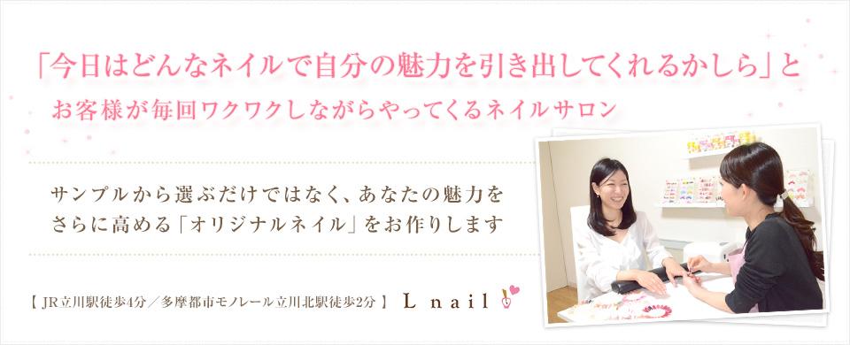 立川駅のネイルサロンなら大人の女性が通うLnail-エルネイル