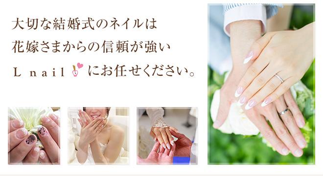大切な結婚式のネイルは花嫁さまからの信頼が強いLnailにお任せください